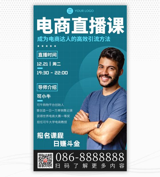 蓝绿简约商务高级人物招生海报