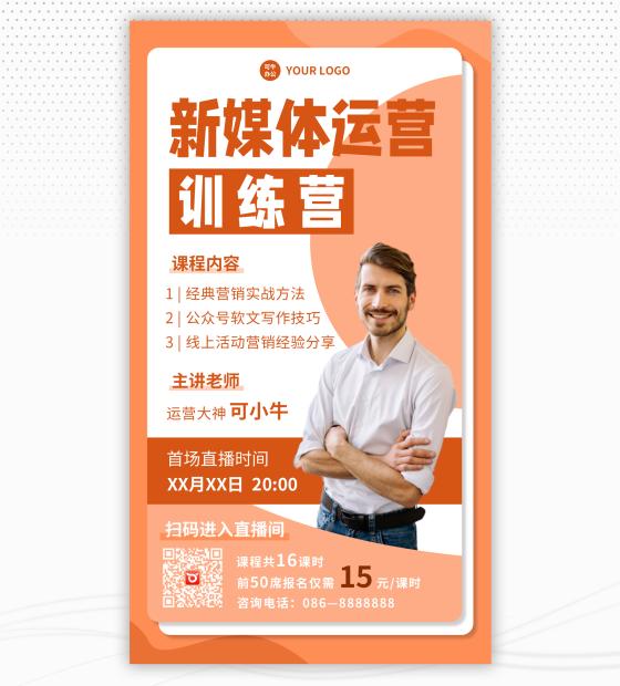 橙色新媒体课程售卖海报
