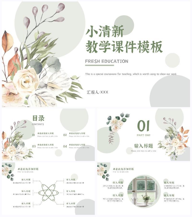 白玫瑰小清新教学ppt模板