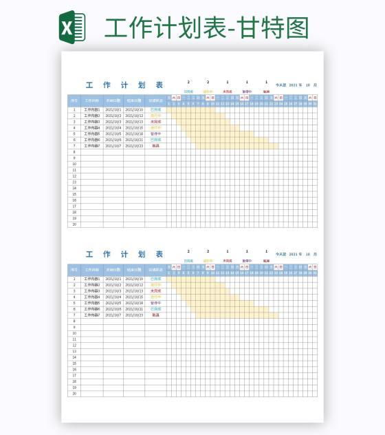 工作计划表-甘特图