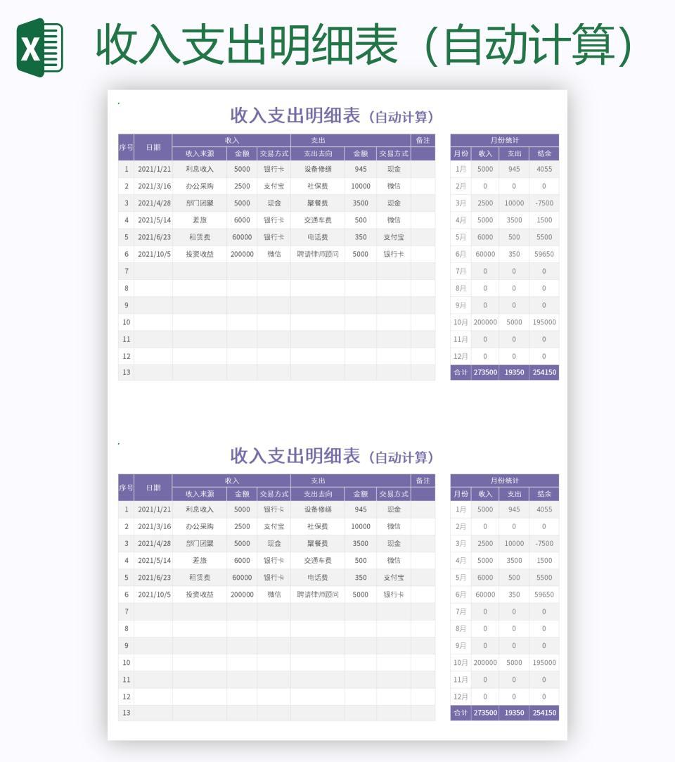收入支出明细表(自动计算)