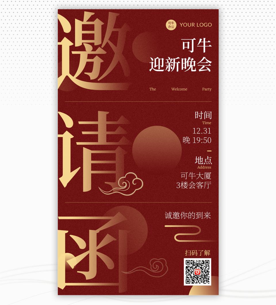 红金复古祥云中国风奢华宣传海报