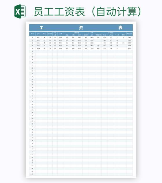 员工工资表(自动计算)
