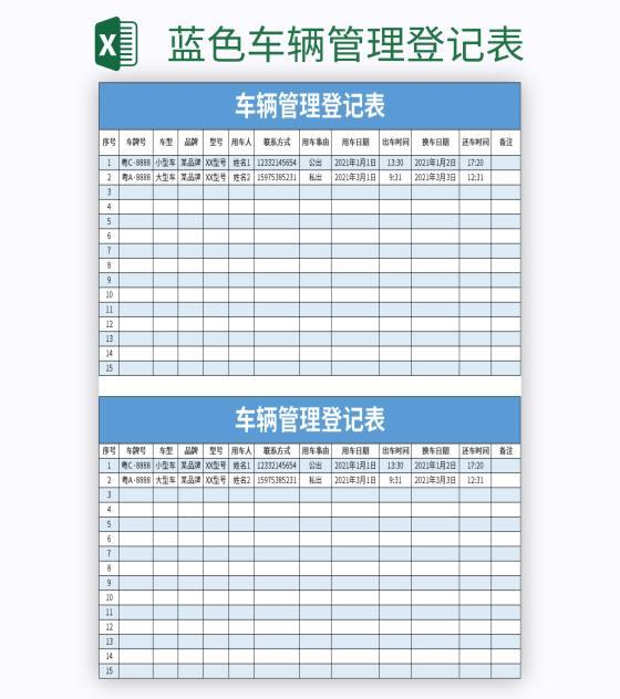 蓝色车辆管理登记表