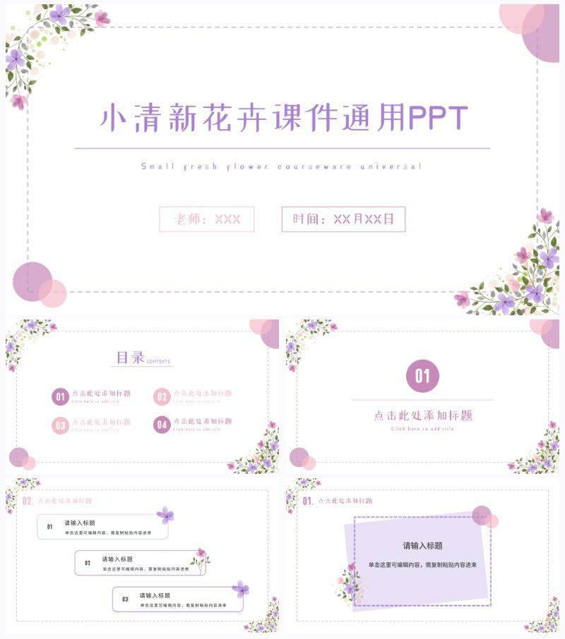 小清新紫粉花卉通用课件ppt