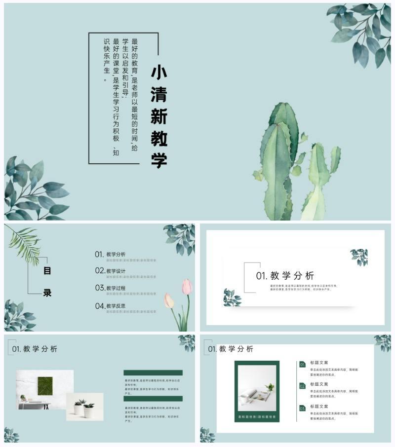 绿植清新PPT模板