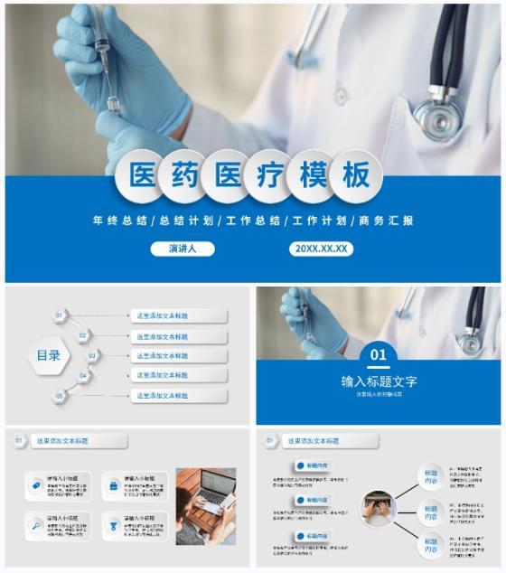 医药医疗总结模板