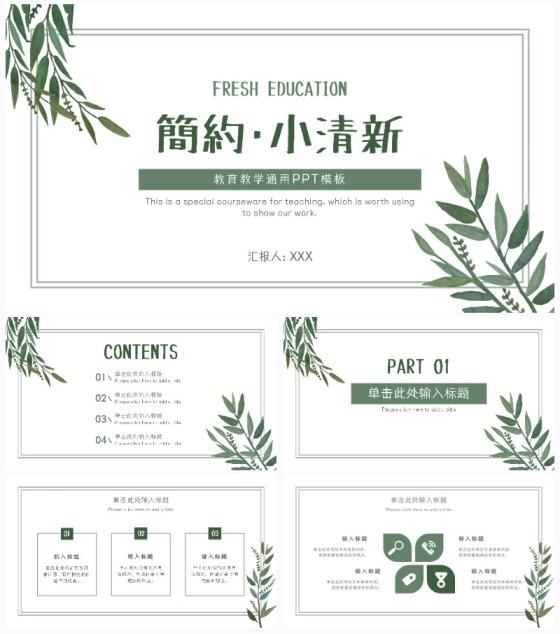 绿叶小清新简约ppt模板