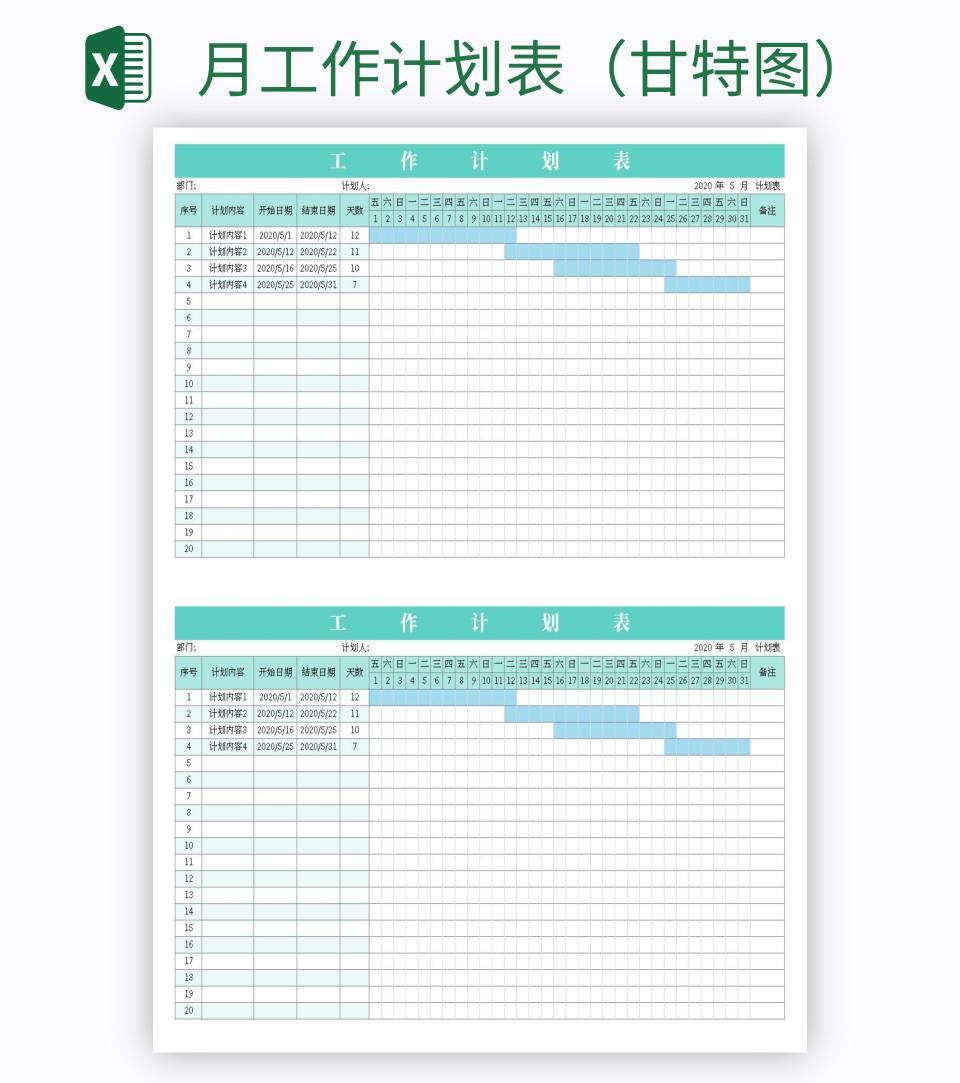 月工作计划表(甘特图)