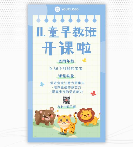蓝色动物卡通儿童早教班招生海报