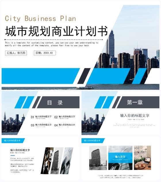 城市规划商业计划书