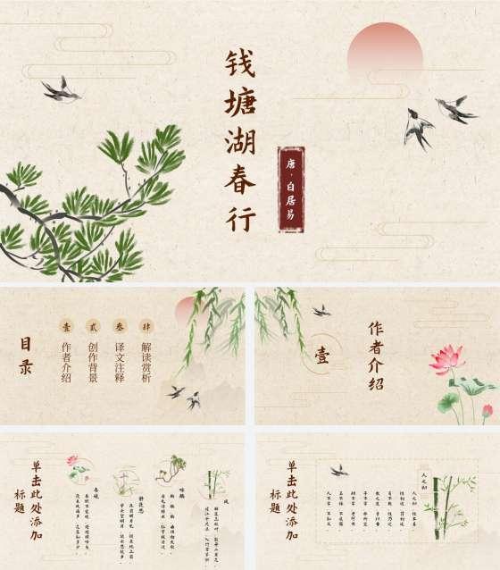 黄色中国风古诗词授课PPT模板