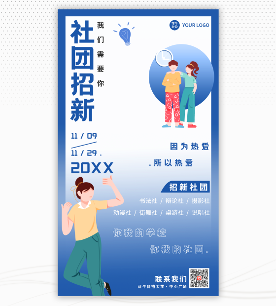 蓝色学生插画社团招新海报