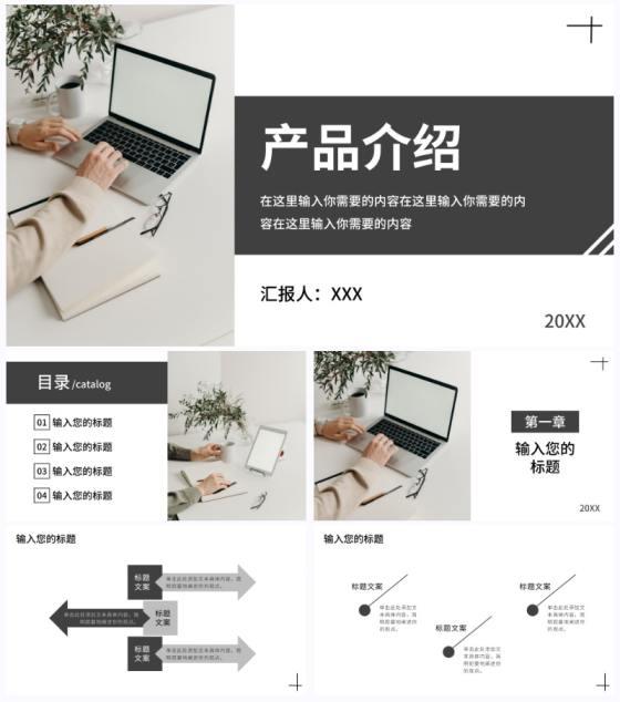 黑白商务产品介绍PPT模板