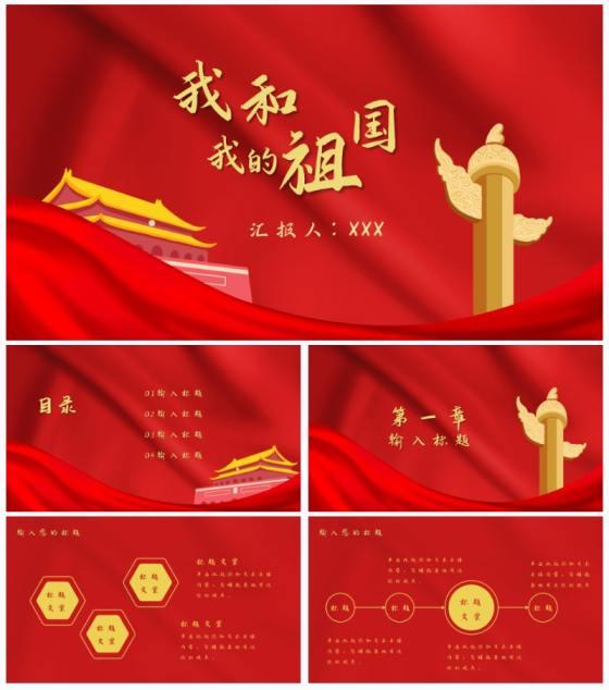 红色红旗党政风华表PPT模板