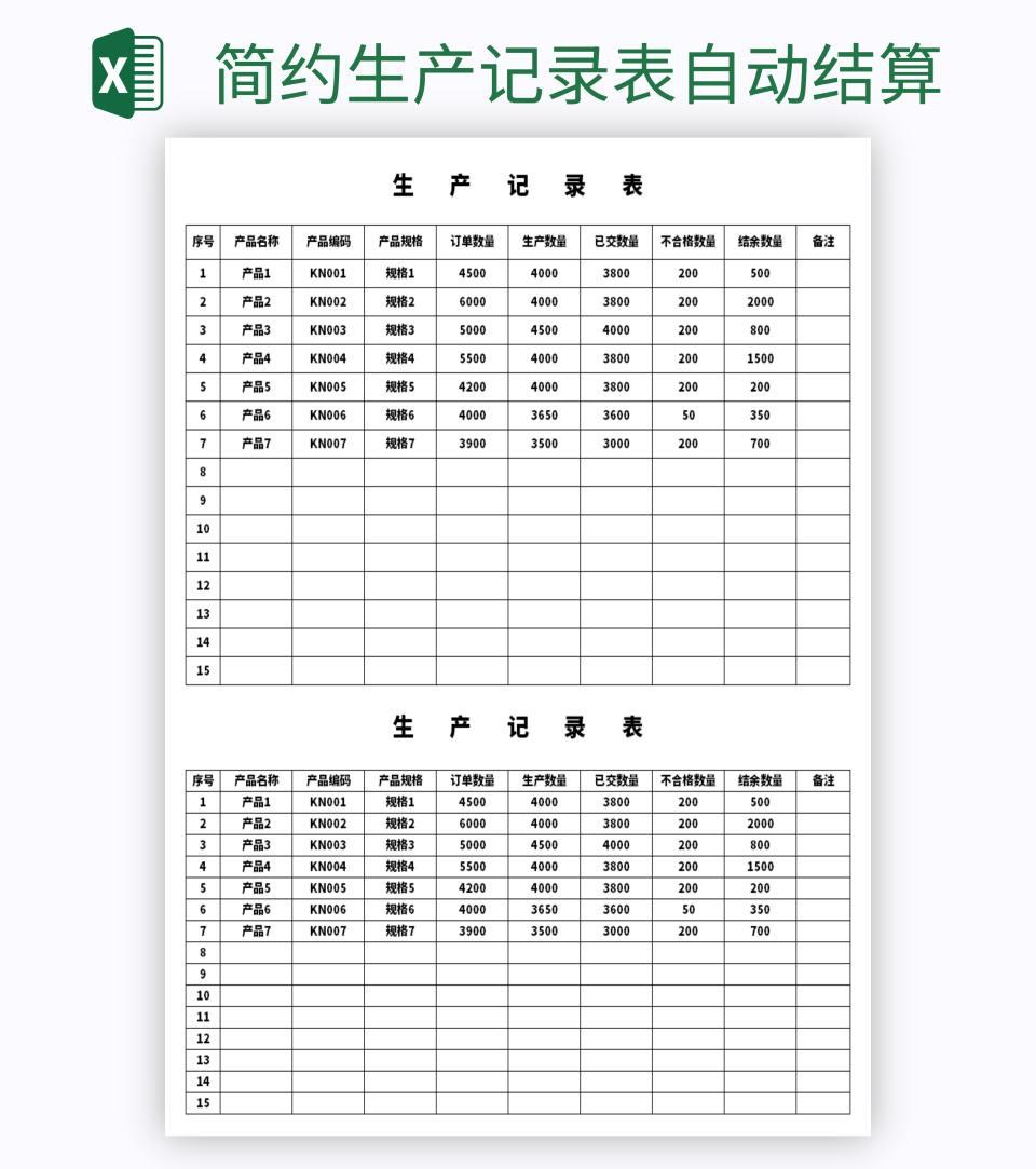简约生产记录表自动结算