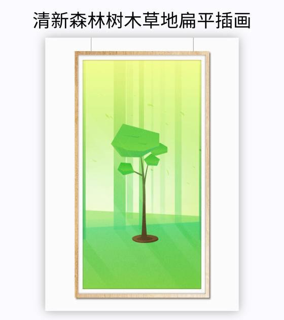 清新森林树木草地扁平插画