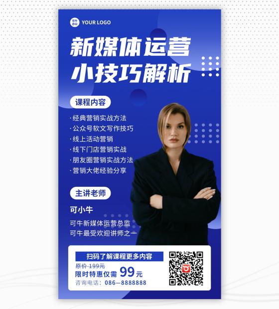 宝蓝渐变课程售卖海报