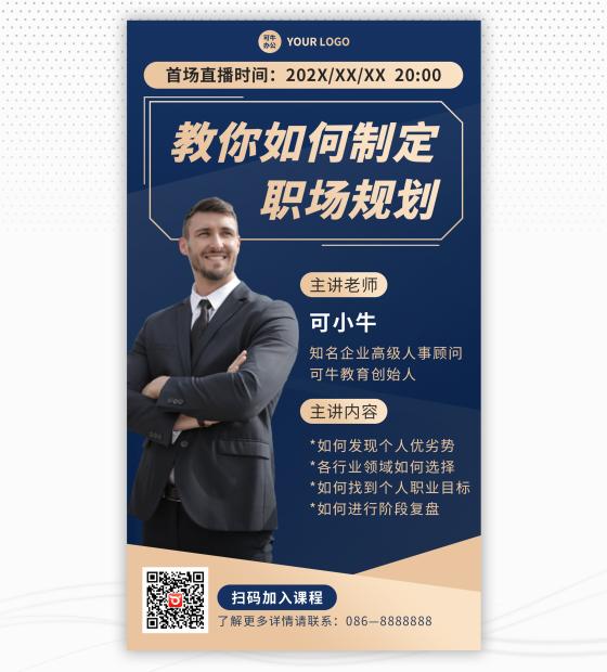 蓝金商务职场规划课程售卖海报