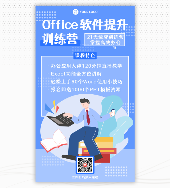 蓝色办公训练营课程售卖海报