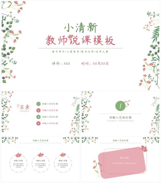 粉绿小清新花卉教师说课ppt