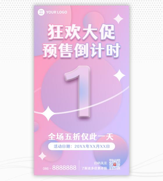 粉紫梦幻渐变倒计时1天海报
