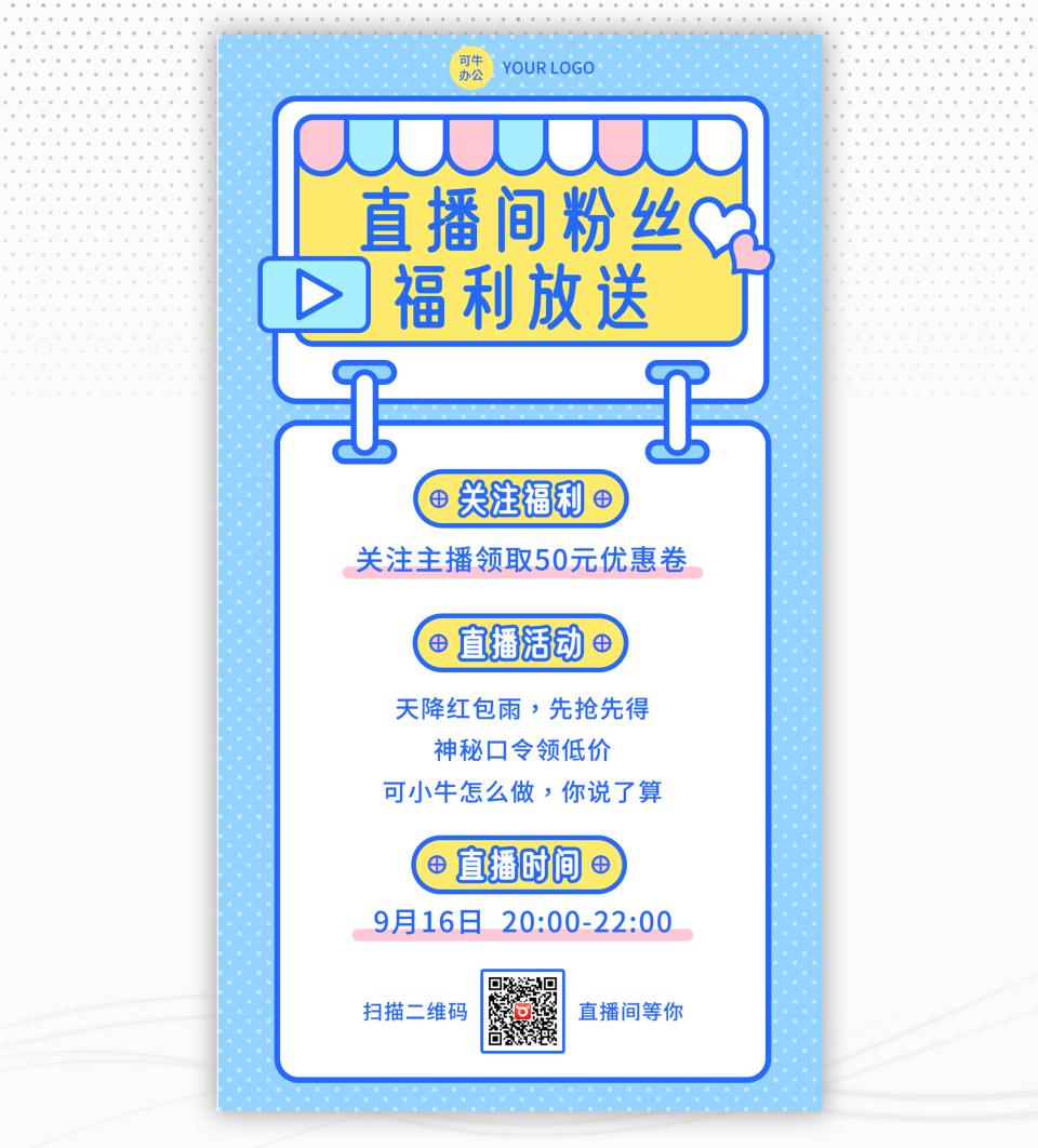 直播活动-蓝黄漫画泛娱乐