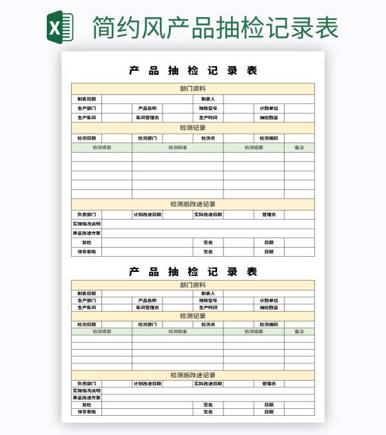 简约风产品抽检记录表
