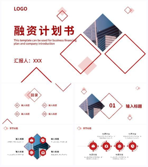 红色大气高级几何融资计划书模板
