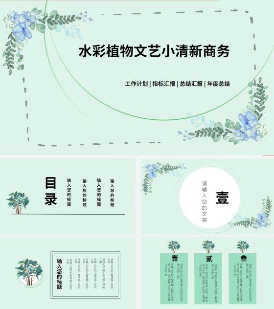 水彩植物文艺小清新商务PPT模板