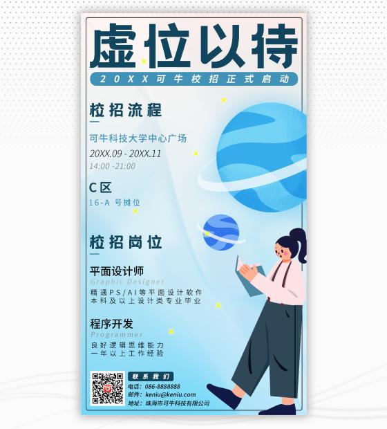 蓝色插画风校园招聘海报