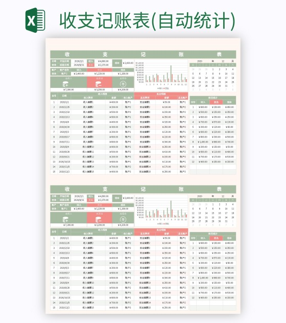收支记账表(自动统计)