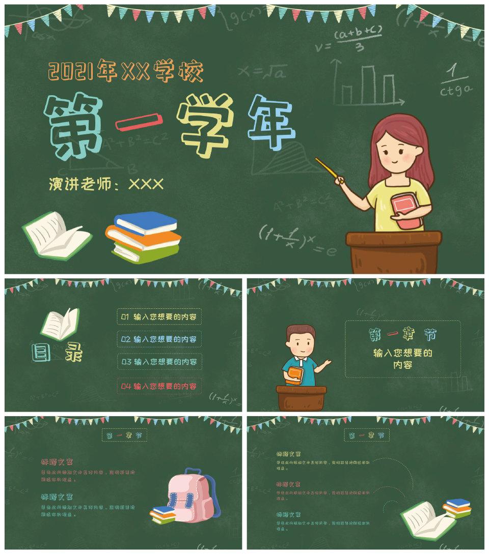 卡通彩旗教师黑板教育PPT模板