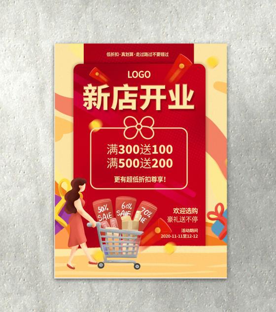 新店开业优惠活动海报