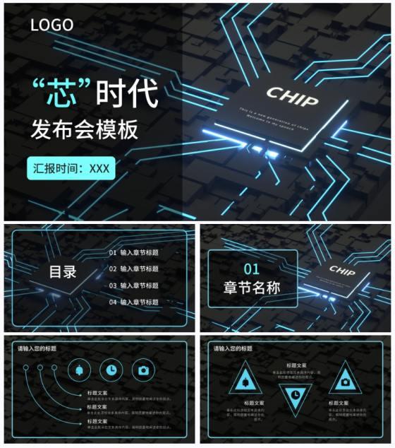 浅蓝色芯片发布会PPT模板