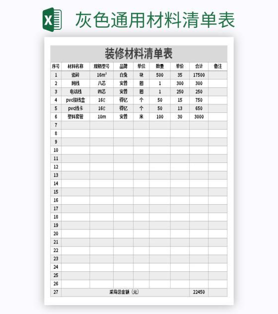 灰色通用材料清单表