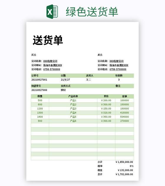 绿色送货单