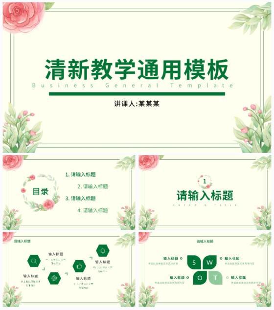 绿色小清新花卉通用课件PPT