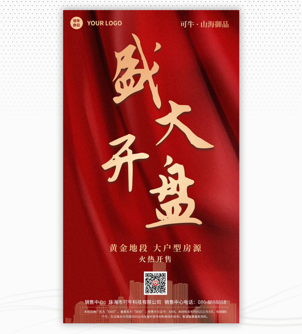 红金房地产开盘宣传海报