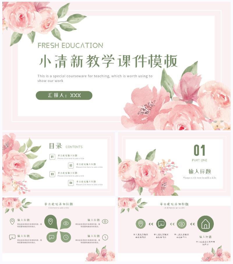 粉色花束小清新教学ppt模板
