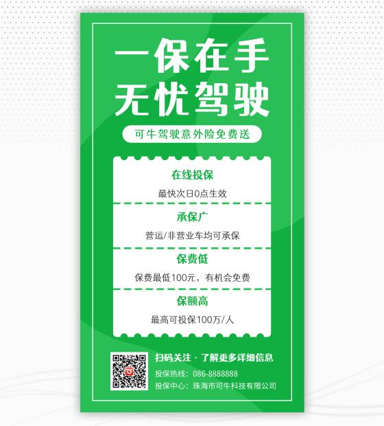 绿色扁平车保销售海报