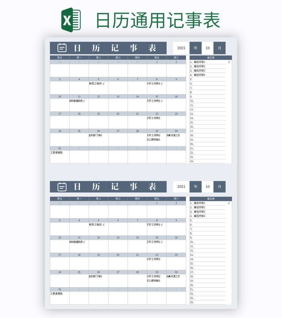 日历通用记事表