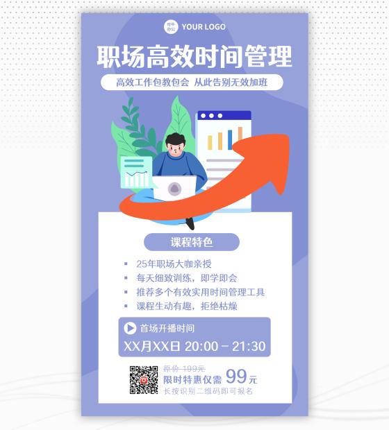 紫色办公插画课程售卖海报