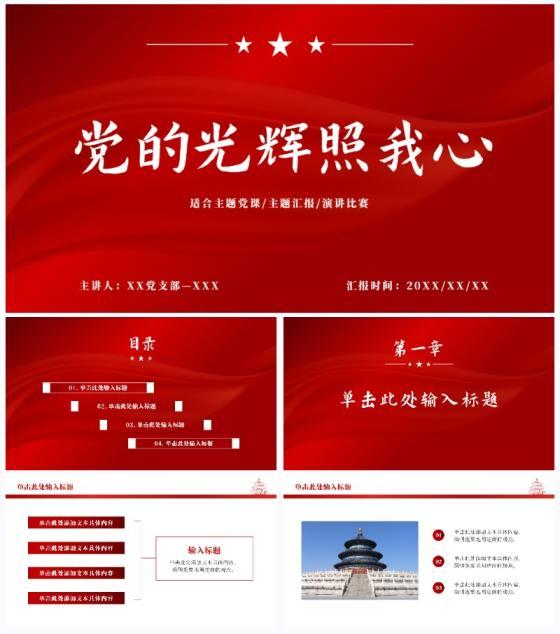 红色大气党政宣传汇报