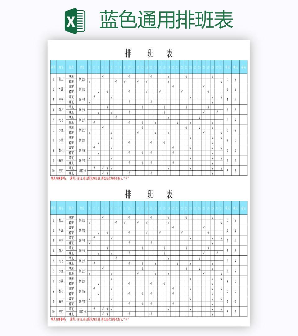 蓝色通用排班表