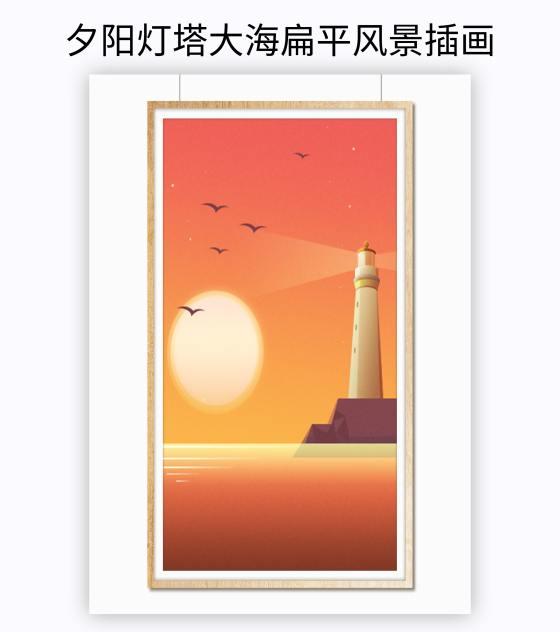 夕阳灯塔大海扁平风景插画