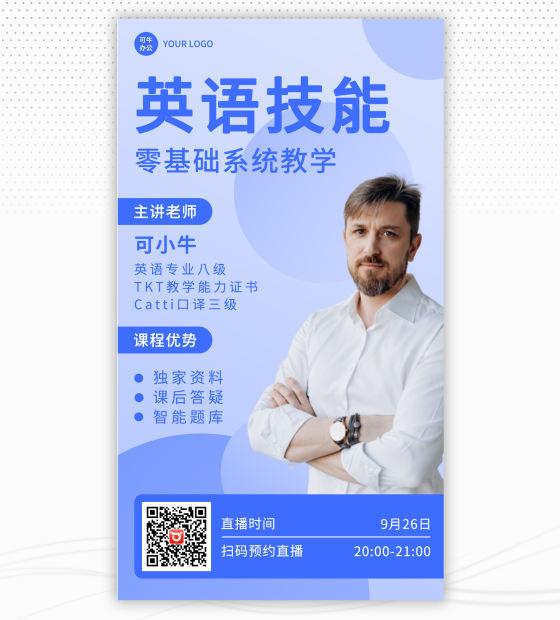 蓝紫商务人物课程售卖公众号头图