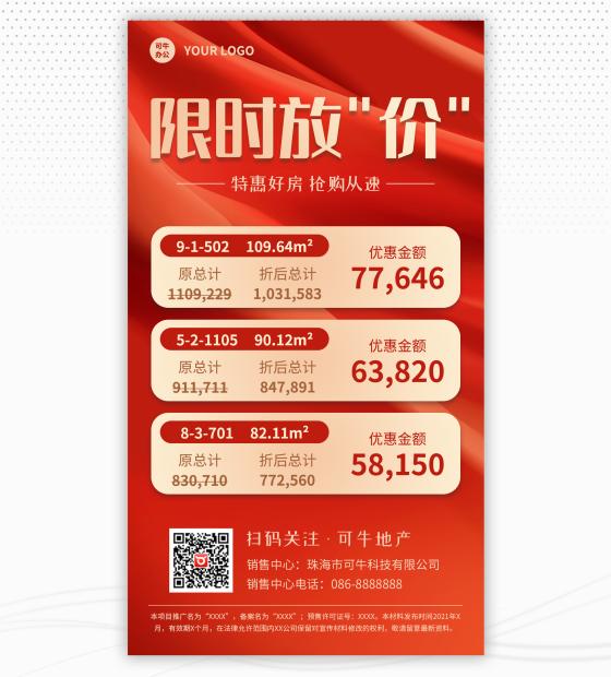红金房地产特价促销海报