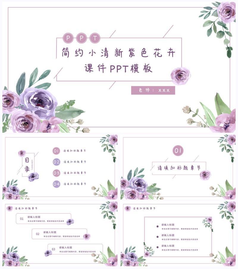 小清新紫色花卉通用课件ppt