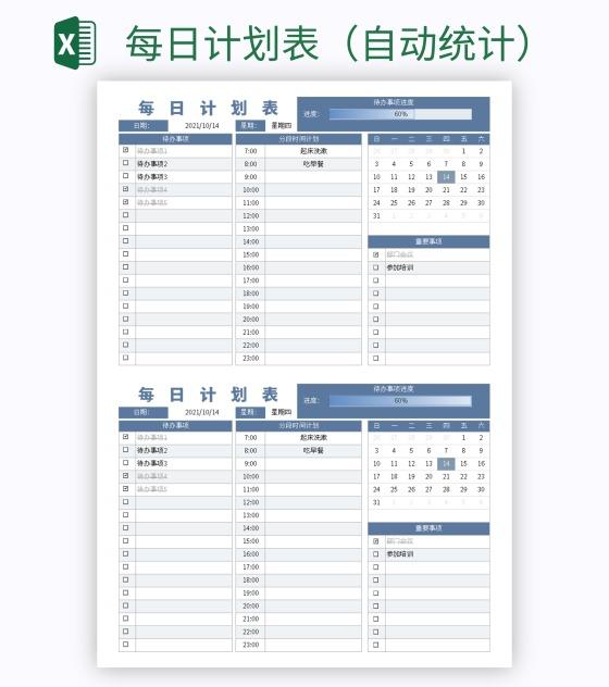 每日计划表(自动统计)